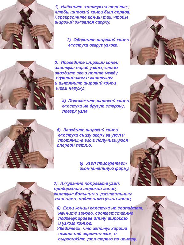 Как сделать завязку на себя