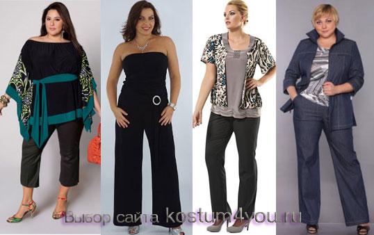 Модные Брюки Для Полных Женщин С Доставкой