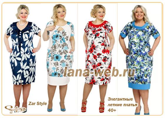 Летние платья для полных женщин доставка