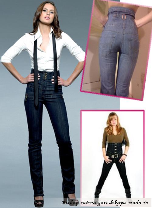 С чем носить джинс-корсет