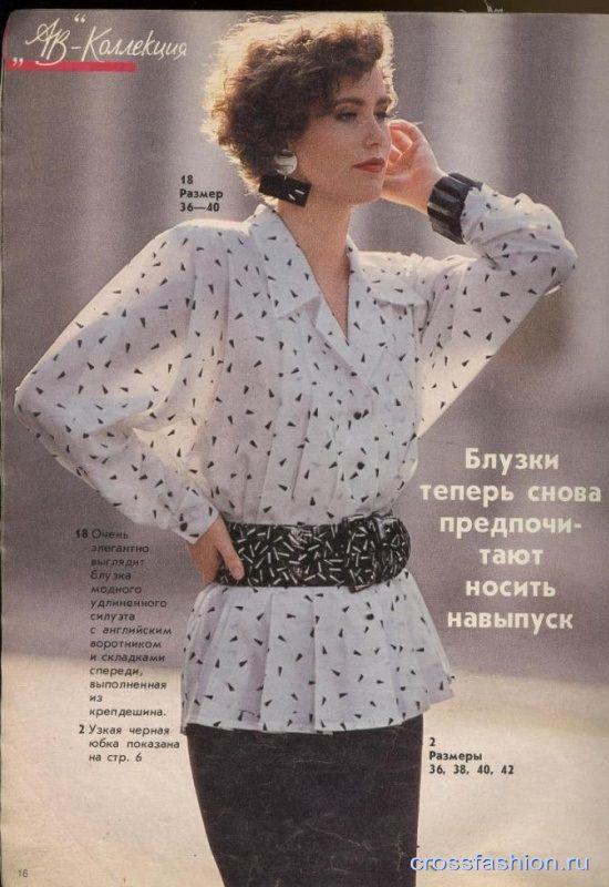 Блузки Журнал Бурда