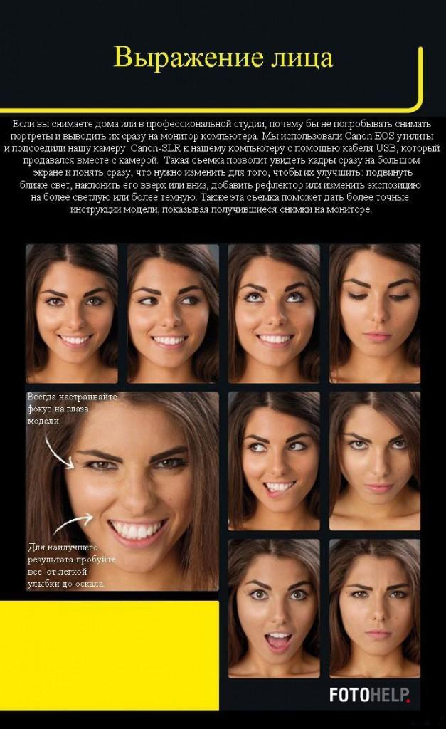 Как сделать хорошее фото лица
