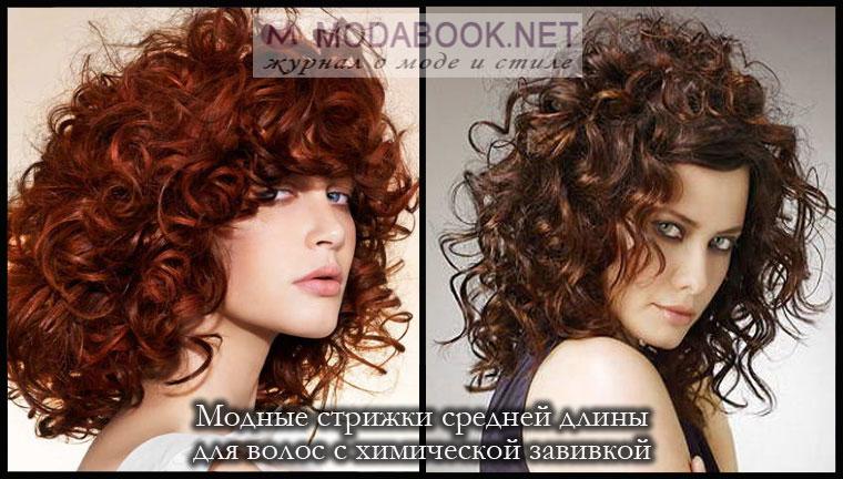 Прически для волос средней длины с химической завивкой