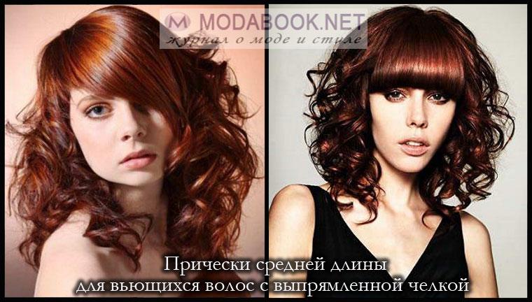 Прически или стрижка для волнистых волос