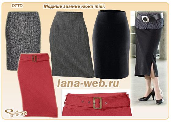 Модные юбки шить